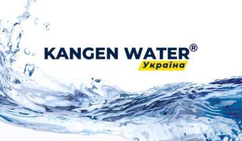 KANGEN WATER® Україна