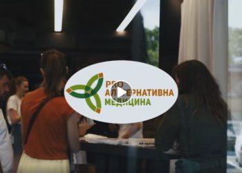 PRO Альтернативна Медицина 2019